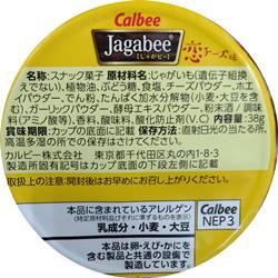 カルビー『じゃがビー恋チーズ味』パッケージ