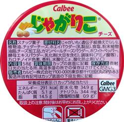 カルビー『じゃがりこチーズ味』パッケージ