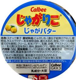 カルビー『じゃがりこじゃがバター味』パッケージ