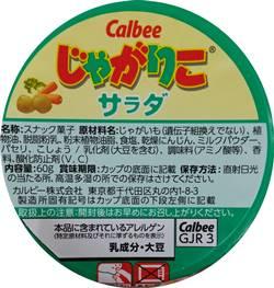 カルビー『じゃがりこサラダ味』パッケージ