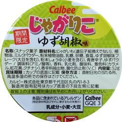 カルビー『じゃがりこゆず胡椒味』パッケージ