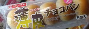 山崎製パン(株) 薄皮チョコパン