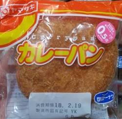 山崎製パン『カレーパン』