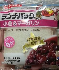 山崎製パン『ランチパック 小倉&マーガリン』