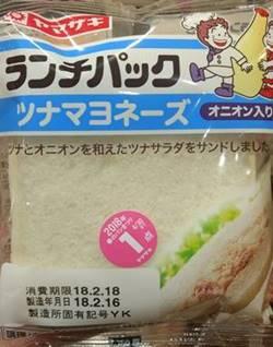 山崎製パン『ランチパック ツナマヨネーズ』