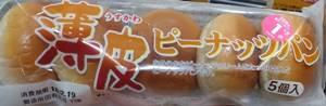 山崎製パン『薄皮ピーナッツパン』