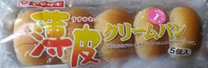 山崎製パン『薄皮クリームパン』