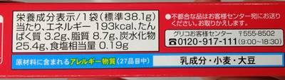 glicoポッキー栄養成分表