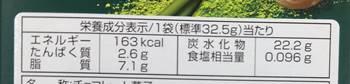 ポッキー 濃い深み抹茶 宇治抹茶 栄養成分表