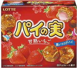 ロッテ『パイの実 甘熟いちご』