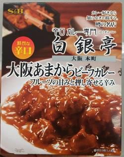 エスビー食品(株) レトルトカレー 『白銀亭』