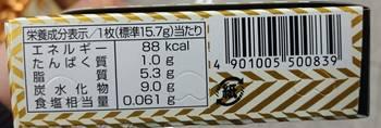 ビッテエクセレント 栄養成分表 バーコード