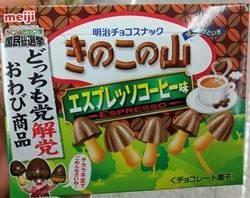 明治 meiji『きのこの山 エスプレッソコーヒー味』