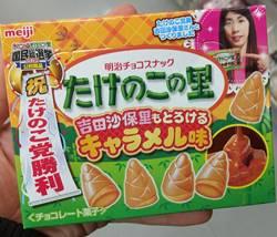 (株)明治 meiji『たけのこの里 キャラメル味』