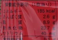 リスカ スーパービッグチョコ  栄養成分表示