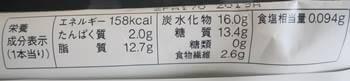 ロッテ『ZERO ビスケットクランチチョコバー栄養成分表